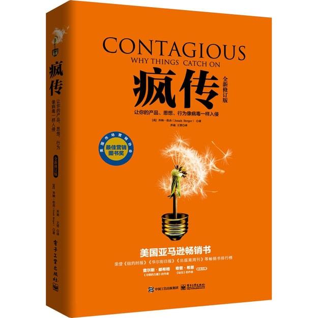 商品详情 - 疯传:让你的产品、思想、行为像病毒一样入侵(全新修订版) - image  0