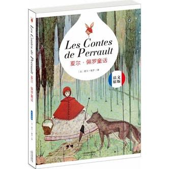 夏尔·佩罗童话(法文原版)