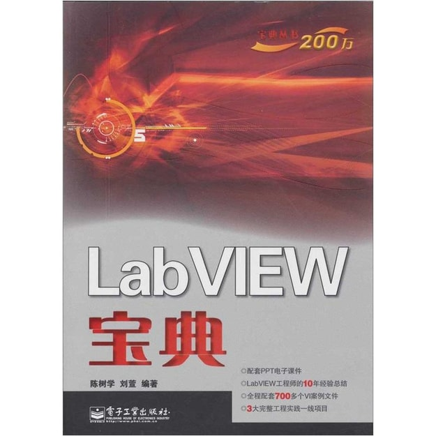 Product Detail - LabVIEW宝典 - image 0