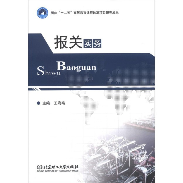 商品详情 - 报关实务 - image  0
