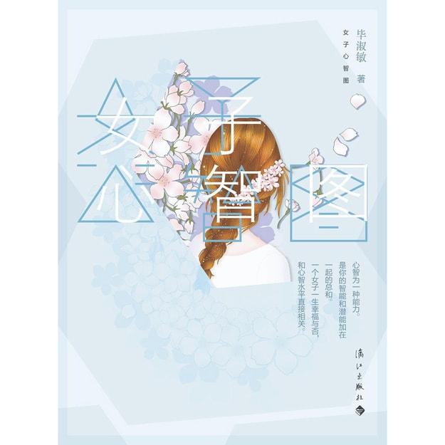 商品详情 - 女子心智图(毕淑敏关于幸福、爱、智慧的情感美文!幸福是思想的花朵,要学会爱自己,也懂得爱他人) - image  0