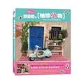 【繁體】郭昱晴的袖珍小物:帶您進入迷人舒壓的娃娃屋世界