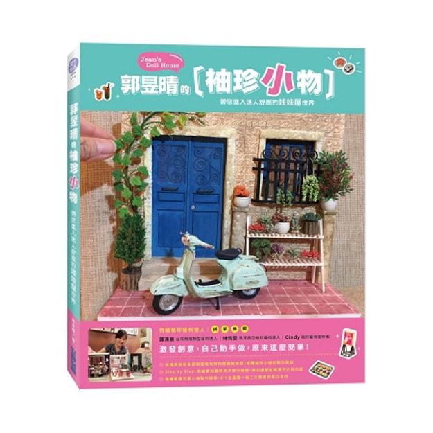 Product Detail - 【繁體】郭昱晴的袖珍小物:帶您進入迷人舒壓的娃娃屋世界 - image 0