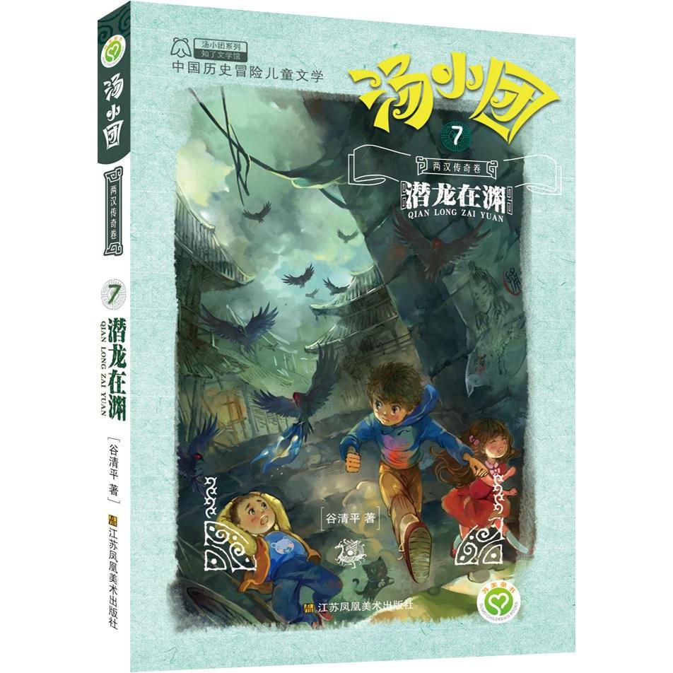 汤小团系列·两汉传奇卷 7 潜龙在渊 怎么样 - 亚米网