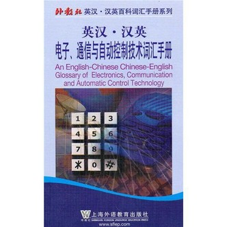 外教社英汉汉英百科词汇手册系列:英汉-汉英电子通信与自动控制技术词汇手册