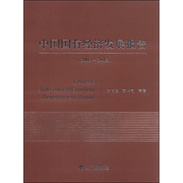 商品详情 - 中国国有经济发展报告(2003-2012) - image  0