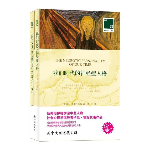 商品详情 - 双语译林 壹力文库:我们时代的神经症人格 - image  0