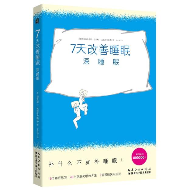 商品详情 - 7天改善睡眠:深睡眠 - image  0