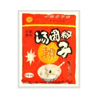 赖汤圆水磨精制糯米粉 550g 成都特色