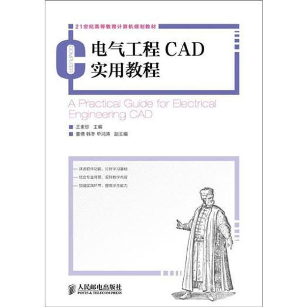 商品详情 - 电气工程CAD实用教程 - image  0