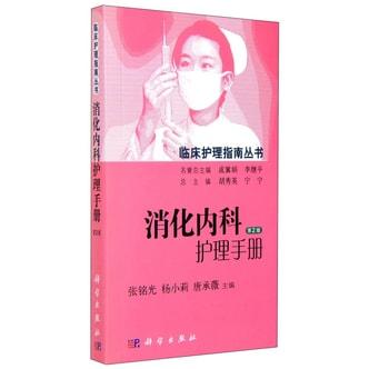 消化内科护理手册(第2版)