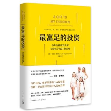 最富足的投资:华尔街神话吉姆·罗杰斯写给年轻人的财富课