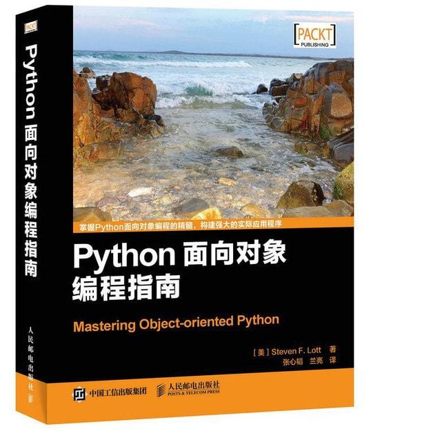 商品详情 - Python面向对象编程指南 - image  0