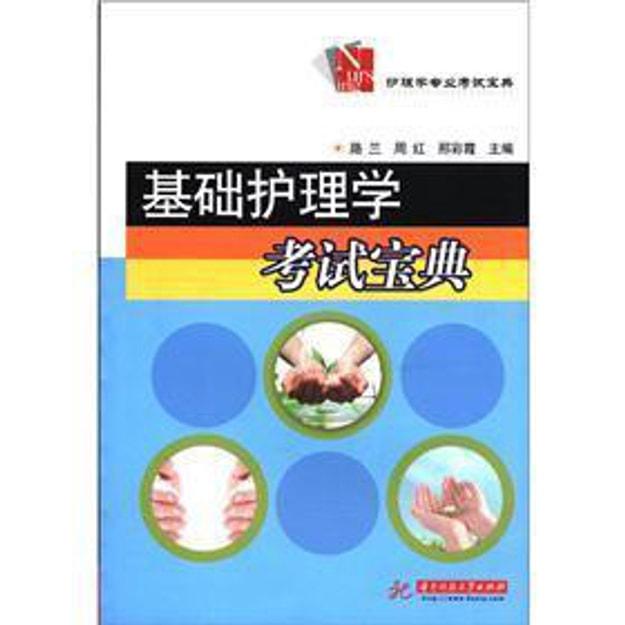 商品详情 - 护理学专业考试宝典:基础护理学考试宝典 - image  0