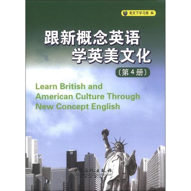 商品详情 - 跟新概念英语学英美文化(第4册) - image  0