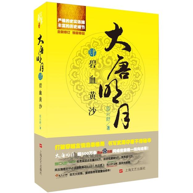 商品详情 - 大唐明月4:碧血黄沙(全新修订) - image  0