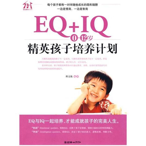 商品详情 - EQ+IQ,(0-12)岁精英孩子培养计划 - image  0