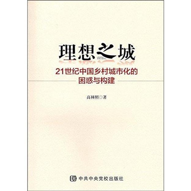 商品详情 - 理想之城 21世纪中国乡村城市化的困惑与构建 - image  0