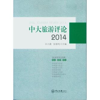 中大旅游评论(2014)