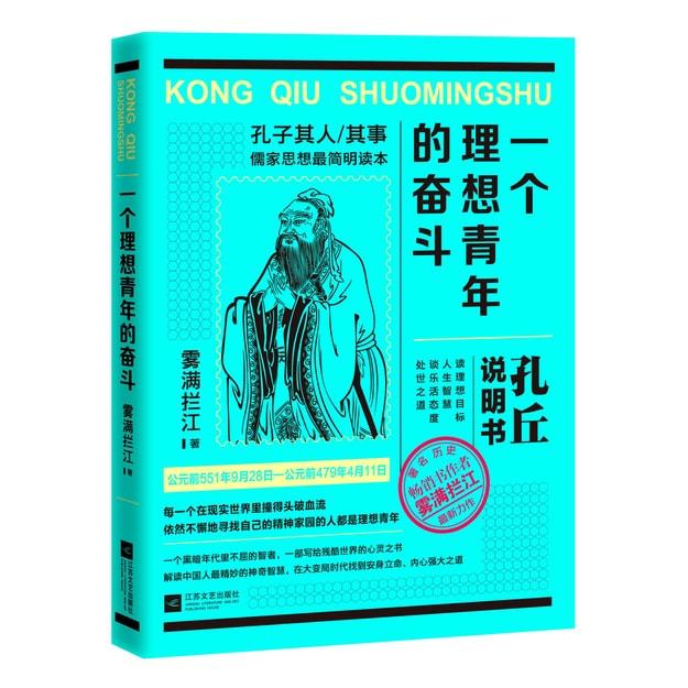 商品详情 - 一个理想青年的奋斗(孔丘说明书) - image  0
