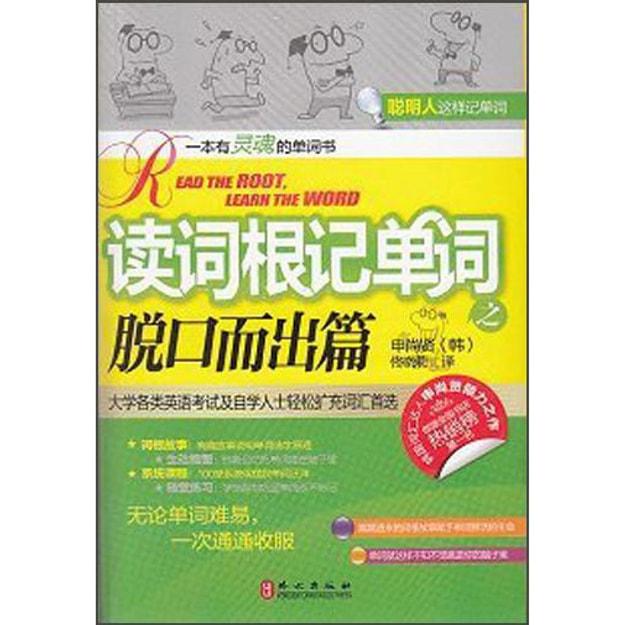 商品详情 - 常春藤赖世雄英语:读词根记单词之脱口而出篇 - image  0