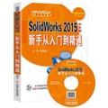 SolidWorks 2015中文版新手从入门到精通(附光盘)