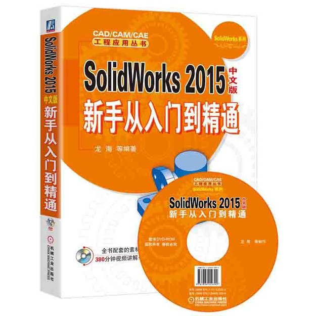 商品详情 - SolidWorks 2015中文版新手从入门到精通(附光盘) - image  0