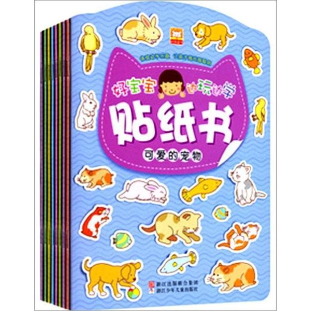 Product Detail - 好宝宝边玩边学贴纸书(套装全8册) - image  0