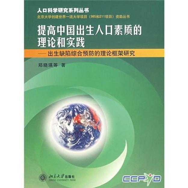 商品详情 - 提高中国出生人口素质的理论和实践:出生缺陷综合预防的理论框架研究 - image  0
