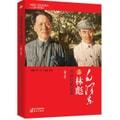 毛泽东与林彪:半世纪的恩怨(修订版)