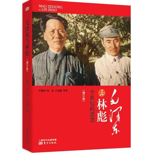 商品详情 - 毛泽东与林彪:半世纪的恩怨(修订版) - image  0