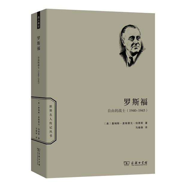 商品详情 - 罗斯福:自由的战士 1940—1945(世界名人传记) - image  0