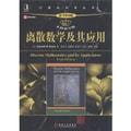 计算机科学丛书:离散数学及其应用(原书第6版·本科教学版)