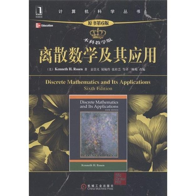 商品详情 - 计算机科学丛书:离散数学及其应用(原书第6版·本科教学版) - image  0