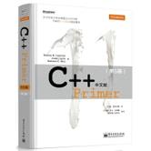 C++ Primer(中文版 第5版)