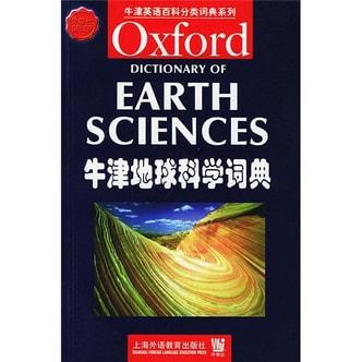 牛津英语百科分类词典系列:牛津地球科学词典