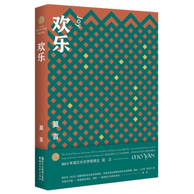商品详情 - 欢乐(莫言作品全编) - image  0