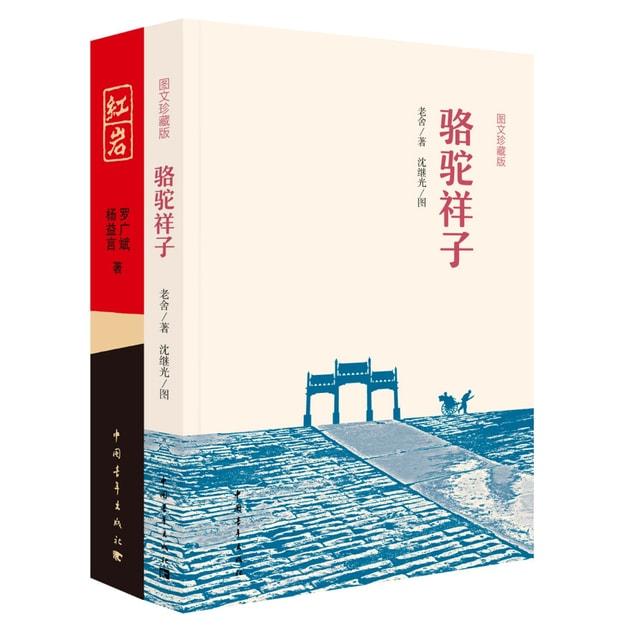 商品详情 - 红岩+骆驼祥子(套装共2册) - image  0
