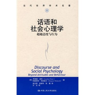 话语和社会心理学:超越态度与行为