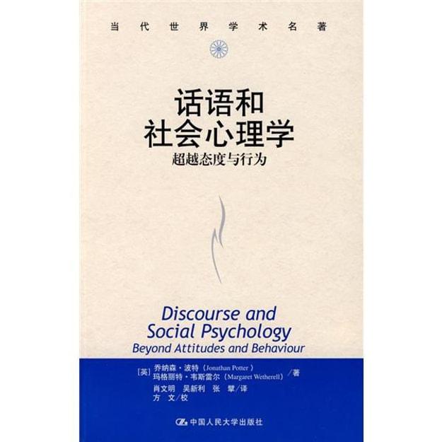 商品详情 - 话语和社会心理学:超越态度与行为 - image  0
