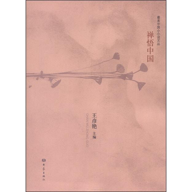 商品详情 - 最美中国小小说文丛:禅悟中国 - image  0