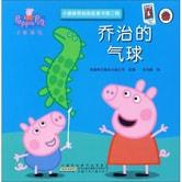 乔治的气球/小猪佩奇动画故事书第2辑