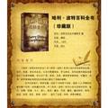 哈利·波特百科全书(珍藏版)
