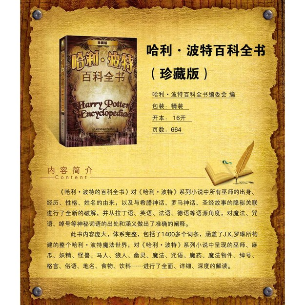 商品详情 - 哈利·波特百科全书(珍藏版) - image  0