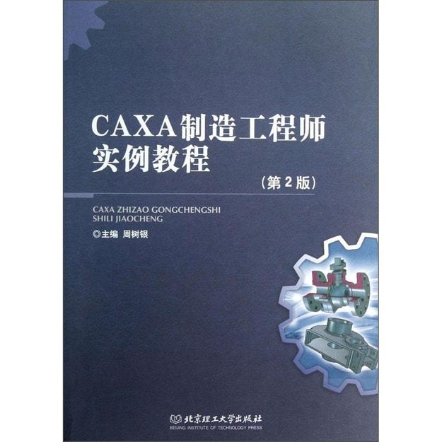 商品详情 - CAXA制造工程师实例教程(第2版) - image  0