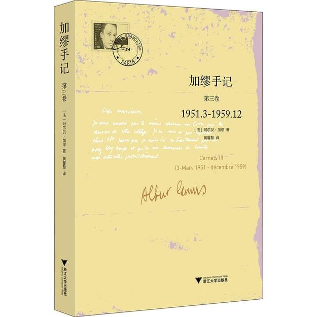 商品详情 - 加缪手记 第三卷1951.3-1959.12 - image  0