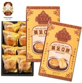[Taiwan Direct Mail] IFUTANG Mochi Q Cake(8Pcs) 2Cases Set *Specialty/Dessert/Gift*【Give free gift】