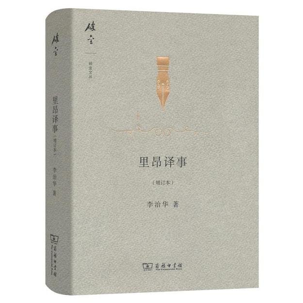 商品详情 - 里昂译事(增订本)/碎金文丛3 - image  0