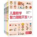 何秋光思维训练:儿童数学智力潜能开发(套装全6册)