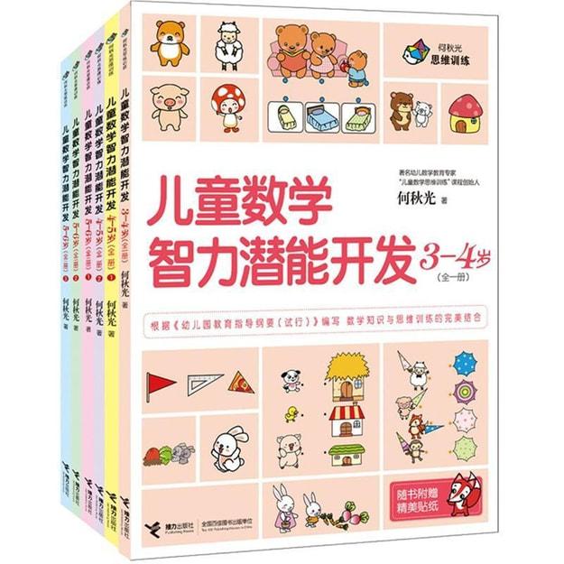 商品详情 - 何秋光思维训练:儿童数学智力潜能开发(套装全6册) - image  0
